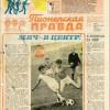 «Пионерская правда» лето 1983 года