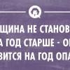 Разрешите представиться,- Лидия Павловна Очумелова