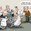 Как защититься врачу от хамства пациентов