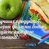Обязательные продукты для школьника
