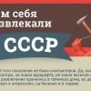 Баловство детей Советского Союза