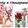 Как хранить цветы в глицерине